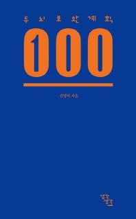 두뇌보완계획 100