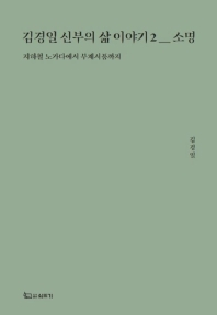 김경일 신부의 삶 이야기. 2: 소명