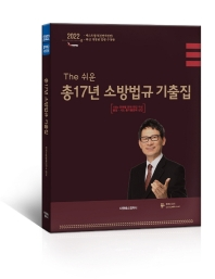 The 쉬운 총17년 소방법규 기출집(2022)