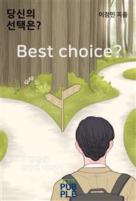 당신의 선택은?