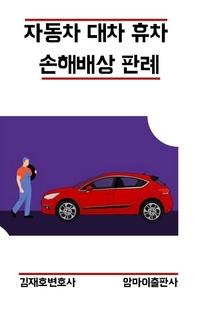 자동차 대차 휴차 손해배상 판례