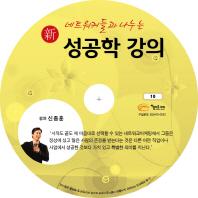 네트워커들과 나누는 성공학 강의(신)(CD)