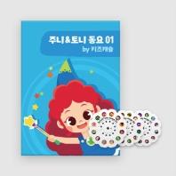 주니&토니 동요. 1: by 키즈캐슬