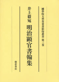 國學院大學貴重書影印叢書 大學院開設六十周年記念 第3卷