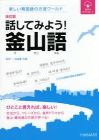 話してみよう!釜山語(プサンマル) 樂しい韓國語の方言ワ-ルド