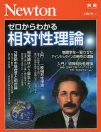 ゼロからわかる相對性理論 物理學を一變させたアインシュタインの時空の理論