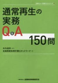 通常再生の實務Q&A150問