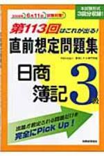 直前想定問題集 日商簿記3級 第4版