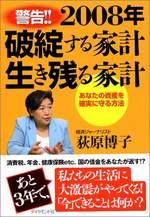 2008年破綻する家計生き殘る家計 あなたの資産を確實に守る方法 警告!!