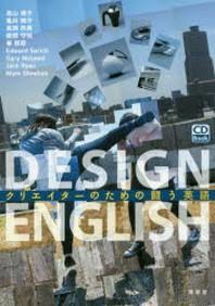 DESIGN ENGLISH クリエイタ-のための鬪う英語