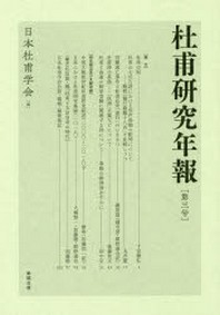 杜甫硏究年報 第3號