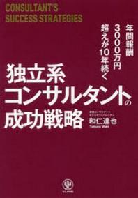 年間報しゅう3000万円超えが10年續く獨立系コンサルタントの成功戰略