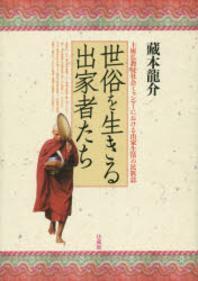 世俗を生きる出家者たち 上座佛敎徒社會ミャンマ-における出家生活の民族誌