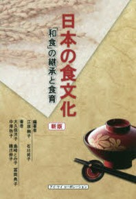 日本の食文化 「和食」の繼承と食育