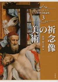 ヨ-ロッパ中世美術論集 3