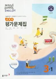 중학 영어 중3-1 교과서 평가문제집(2020)