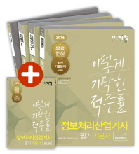 이기적 in 정보처리산업기사 필기 기본서 세트(2016)