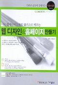 웹 디자인 & 홈페이지 만들기(나모 웹에디터 5 파워 플러스로 배우는)(CD-R