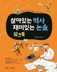 살아있는 역사 재미있는 논술 워크북