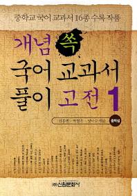 개념 쏙 국어 교과서 풀이 고전(중학생). 1
