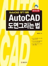 AutoCAD 도면그리는 법