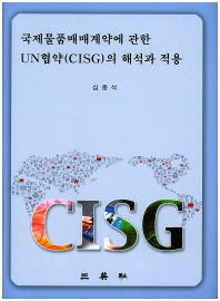 국제물품매매계약에 관한 UN협약(CISG)의 해석과 적용