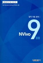질적자료분석: NVIVO 9 응용