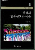 북한의 방송언론과 예술