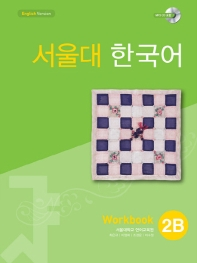 서울대 한국어 2B Workbook
