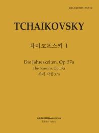 피아노 지상공개레슨 ISLS. 132: 차이코프스키. 1: 사계 작품37a