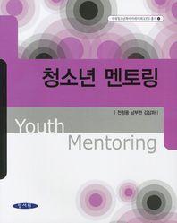 청소년 멘토링