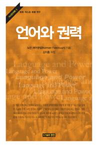 언어와 권력