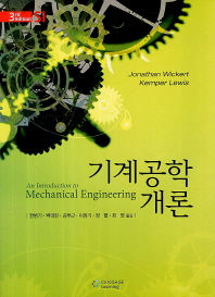 기계공학개론
