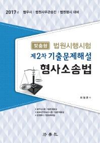 맞춤형 법원시행시험 제2차 기출문제해설 형사소송법(2017)