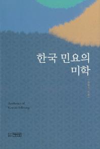 한국 민요의 미학