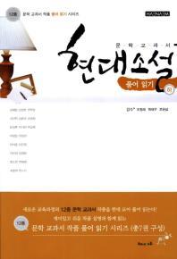 12종 문학교과서 현대소설 풀어읽기(하)