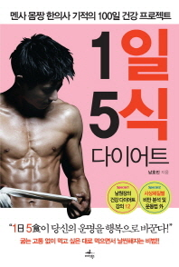1일 5식 다이어트