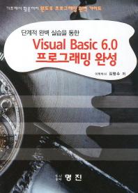 Visual Basic 6.0 프로그래밍 완성