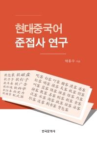 현대중국어 준접사 연구