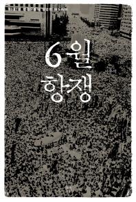 6월 항쟁