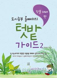 도시농부 올빼미의 텃밭 가이드. 2: 작물 재배 편