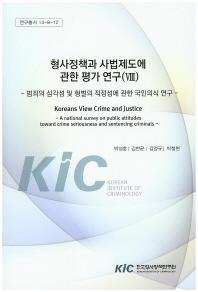 형사정책과 사법제도에 관한 평가 연구. 8: 범죄의 심각성 및 형별의 적정성에 관한 국민의식 연구