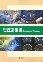 인간과 질병