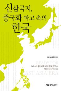신삼국지 중국화 파고 속의 한국