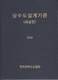 상수도설계기준: 해설편(2020)