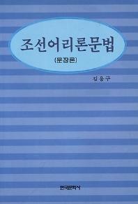 조선어 리론 문법(문장론)
