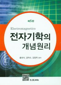 전자기학의 개념원리