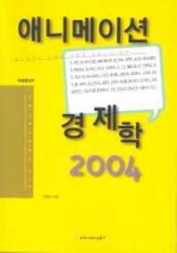 애니메이션 경제학 2004 (개정증보판)