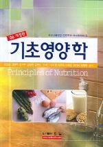 기초 영양학