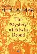 에드윈 드루드의 비밀 1